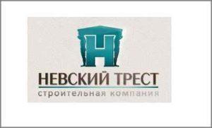 Невский Трест