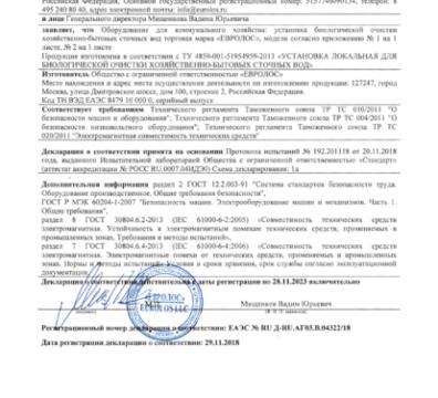 Декларация о соответствии Евролос