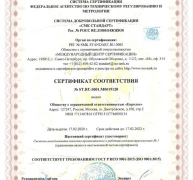 Сертификат соответствия Евролос