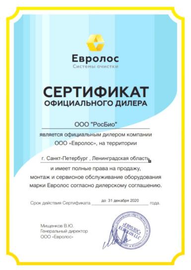 Сертификат оф дилера Евролос