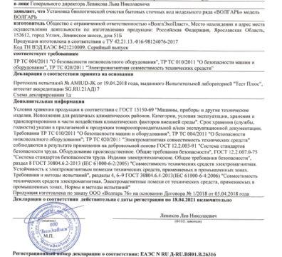 deklaracziya-sootvetstviya-volgar