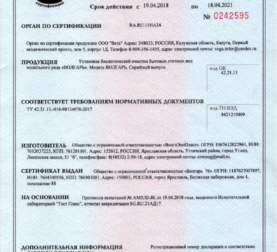 sertifikat-sootvetstviya-volgar