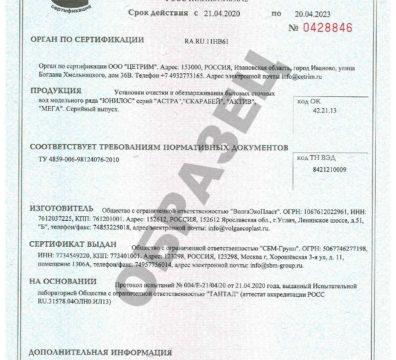 сертификат юнило астра_page-0001