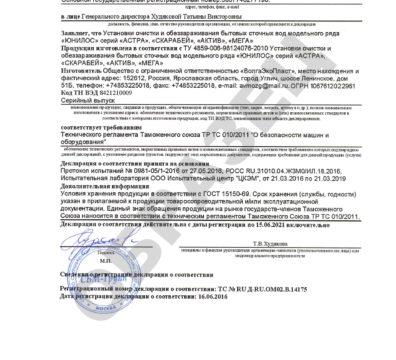 сертификат юнило астра_page-0002